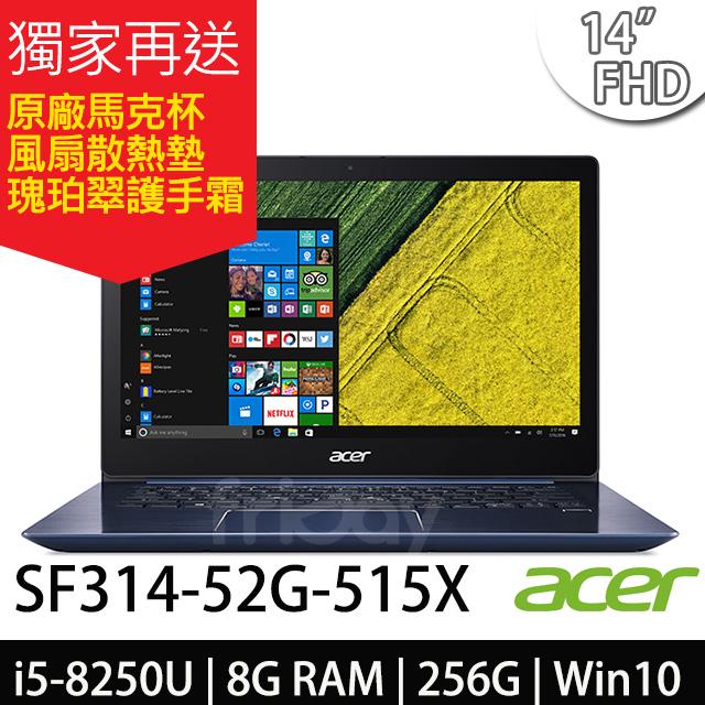 Acer Swift 3 SF314-52G-515X 14吋FHD/i5-8250U/Win10  藍色 輕薄筆電-加碼送原廠馬克杯+網狀風扇散熱墊+瑰珀翠護手霜
