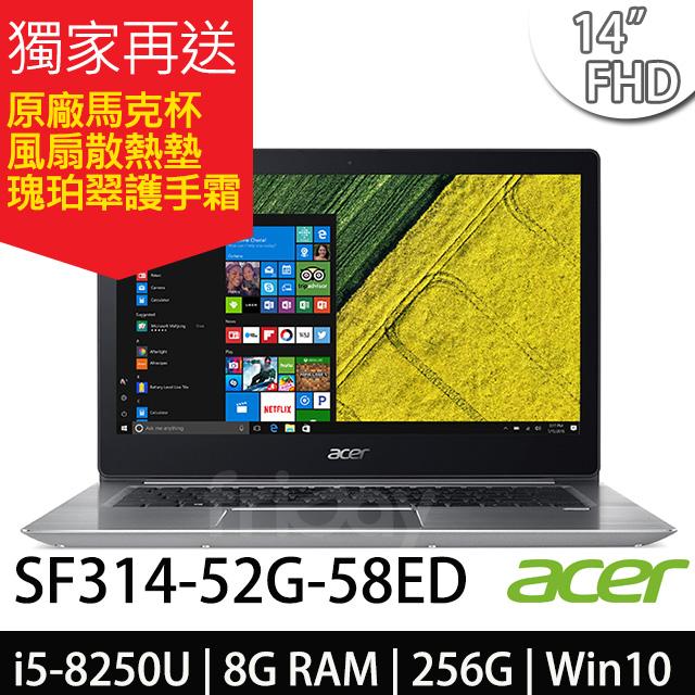 Acer Swift 3 SF314-52G-58ED 14吋FHD/i5-8250U/Win10  銀色 輕薄筆電-加碼送原廠馬克杯+網狀風扇散熱墊+瑰珀翠護手霜