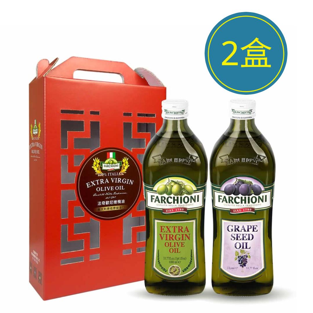 富貴好油禮盒【法奇歐尼】經典冷壓初榨橄欖油+莊園葡萄籽油(1000mlX2)*2盒組
