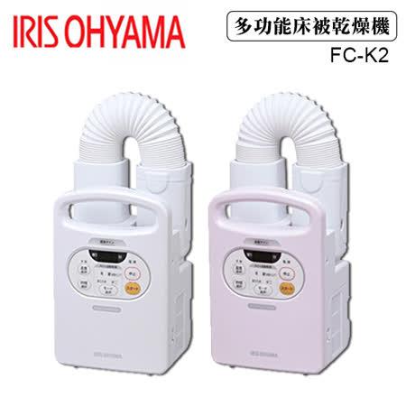 IRIS FK-C2C-P 被褥乾燥機(兩色) 公司貨