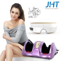 JHT 機能美腿機(魔幻紫加熱升級款)+VR睛放鬆眼部按摩器(鋼鐵特仕紅)
