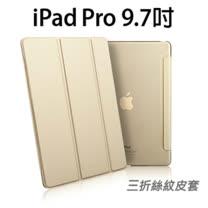 Apple iPad Pro 9.7吋三折絲紋折疊皮套