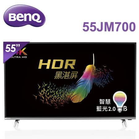 BenQ 55吋 4K HDR護眼液晶顯示器(55JM700)