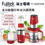 富士電通 Fujitek 多功能隨行杯冰沙調理機 (FT-JEM5725R)