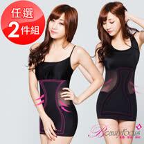 【BeautyFocus】(任選兩件)台灣製280D機能內搭塑身背心/小可愛
