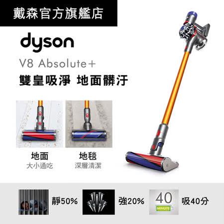 dyson V8 Absolute+ SV10 無線吸塵器