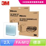 【3M】 FA-M12空氣清淨機替換濾網-M12-F(超值2入組)