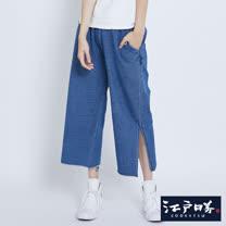 EDWIN 江戶勝 開衩八分寬褲-女-漂淺藍