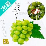 日本德島特級綠葡萄/盒