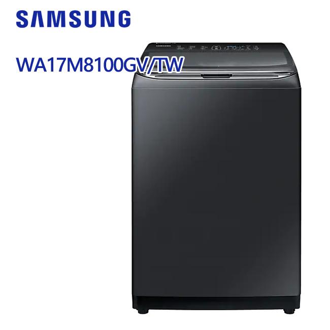 ~SAMSUNG三星~17KG變頻單槽洗衣機 WA17M8100GV