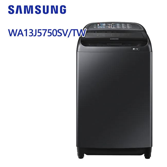 ~SAMSUNG三星~13KG變頻單槽洗衣機 WA13J5750SV