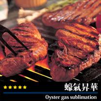 蠔氣昇華烤肉組合12種食材,共21樣(12~14人份-約5.74kg/組)