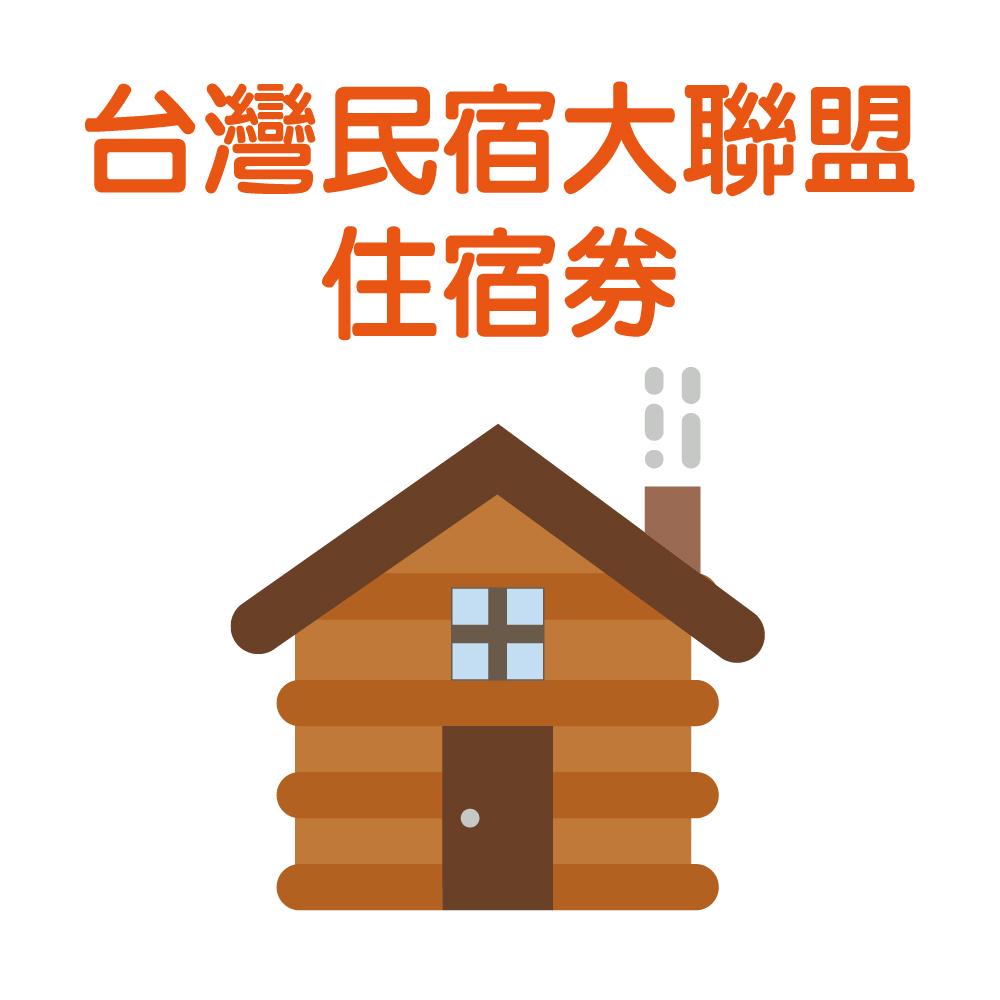 【電子票券】台灣民宿大聯盟通用住宿券
