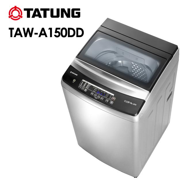 【 】TATUNG大同 15kg氣泡洗淨變頻洗衣機 TAW-A150DD  送