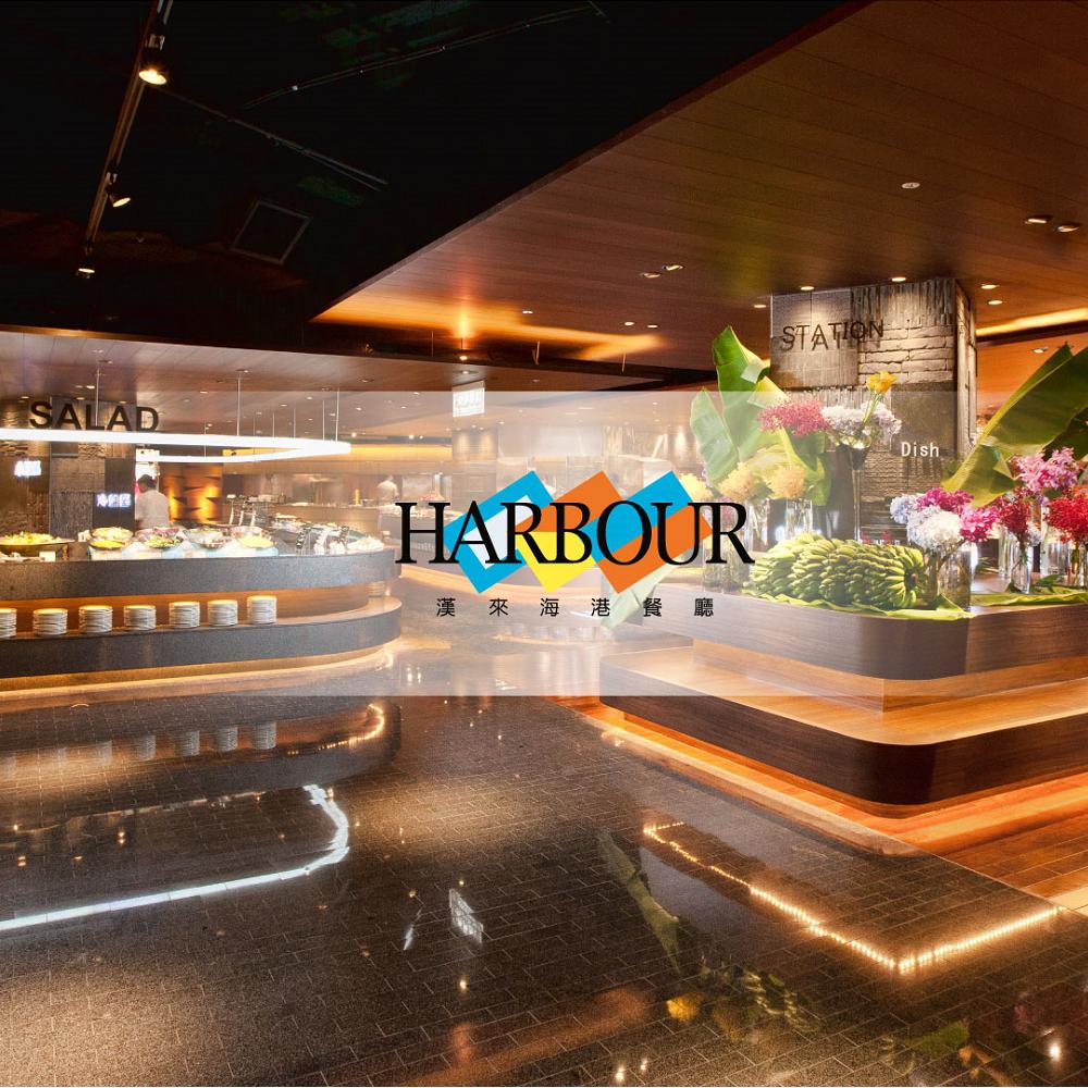 (全省)漢來海港餐廳 平日自助晚餐券[四張一套]