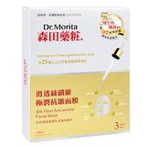 森田藥妝滑透絲纖維極潤抗皺面膜3入