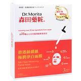 森田藥妝滑透絲纖維極潤淨白面膜3入