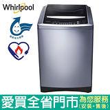 Whirlpool惠而浦16KG洗衣機WM16GN含配送到府+標準安裝