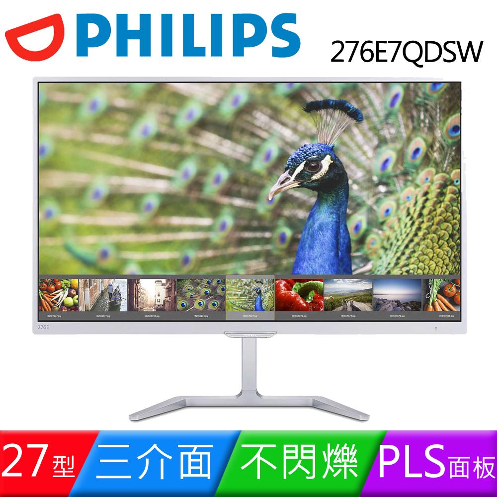 PHILIPS 飛利浦 276E7QDSW 27型PLS面板護眼不閃爍液晶螢幕