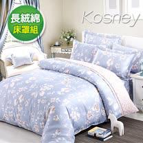 《KOSNEY 木棉花》頂級特大60支長絨棉六件式兩用被床罩組