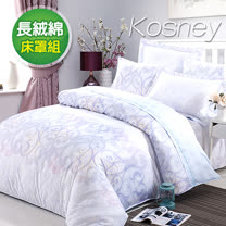 《KOSNEY 幻采飛舞》頂級加大60支長絨棉六件式兩用被床罩組