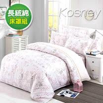 《KOSNEY 陌上花海》頂級加大60支長絨棉六件式兩用被床罩組
