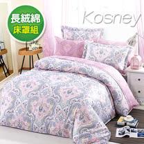《KOSNEY 印象風華》頂級雙人60支長絨棉六件式兩用被床罩組