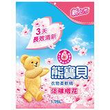 ★超值2入組★熊寶貝衣物柔軟精-淡雅櫻花香補充包1.75L