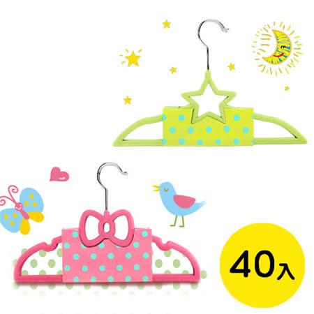 【ps mall】可爱蝴蝶结星星造型儿童防滑衣架_40个 (b005 b006)