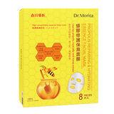 ★買一送一★森田藥妝蜂膠修護保濕面膜8入