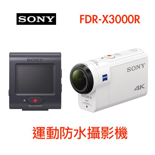 SONY FDR-X3000R 4K防水攝影機(公司貨) 送專用電池*2+32G高速卡+吹球清潔組