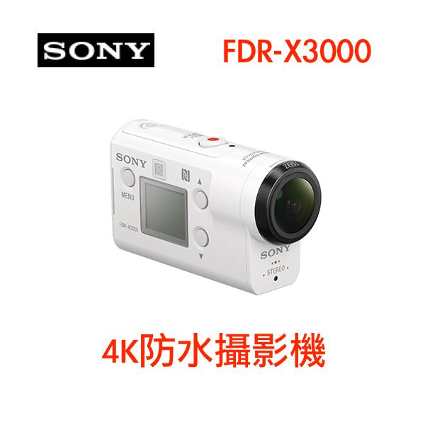 SONY FDR-X3000 4K防水攝影機(公司貨) 送專用電池*2+32G高速卡+吹球清潔組