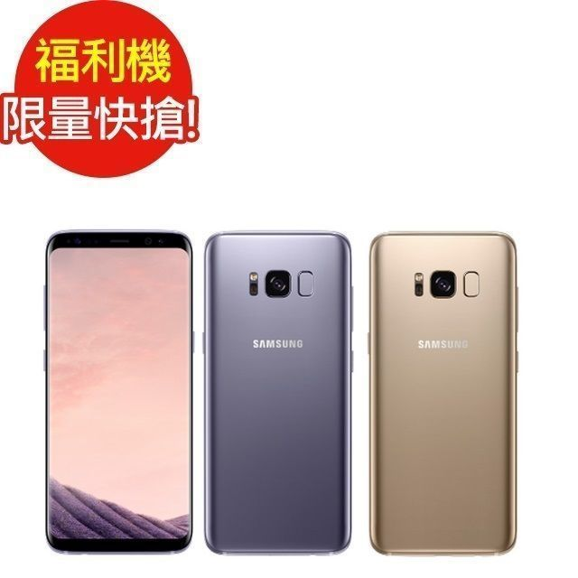 福利品SAMSUNG  GALAXY S8 5.8 吋八核心(4/64G)智慧型手機(九成新)