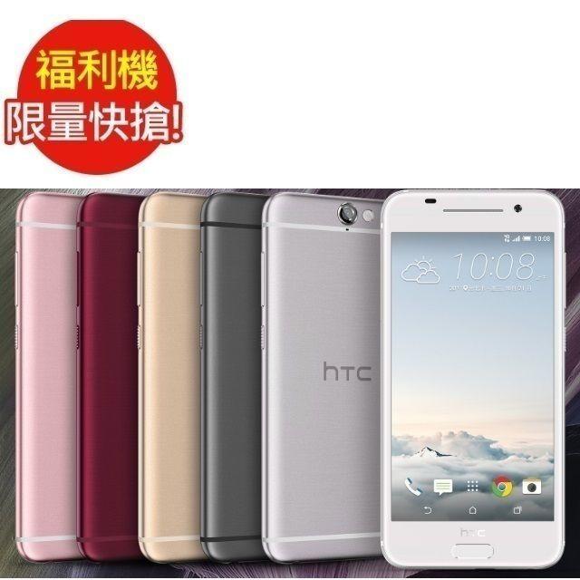 福利品HTC One A9 5吋八核心4G智慧型手機(2GB/16GB)(七成新B)銀