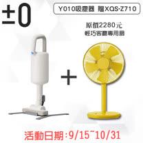 {限時送XQS-Z710電風扇}±0 正負零 XJC-Y010 吸塵器 旋風 輕量 無線 充電式 日本 加減零 群光公司貨-10/31止