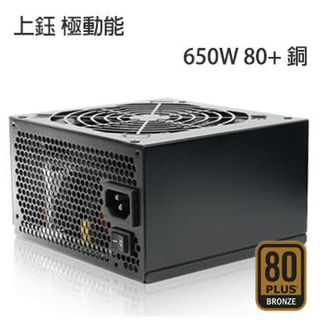 上鈺 極動能 650W 80+ 銅牌 電源供應器