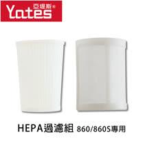 台灣品牌Yates亞堤斯MD-860系列專用HEPA濾芯(1組入)