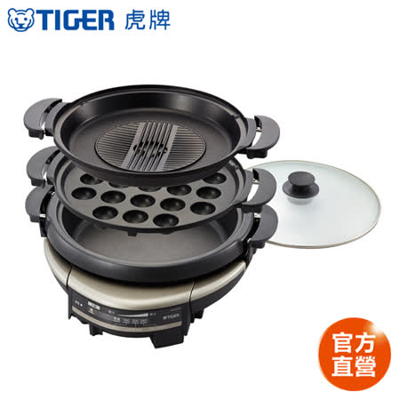 TIGER虎牌 5.0L三合一多功能萬用電火鍋