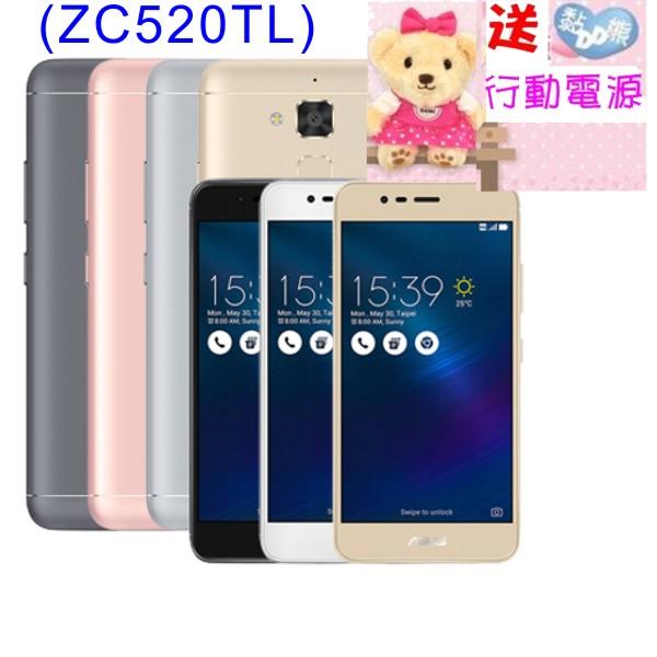 【優惠好禮:黏DD熊行動電源】華碩ASUS ZenFone 3 Max ZC520TL 智慧手機 5.2 吋 2G/16G / 1300 萬畫素 零利率 X008DB