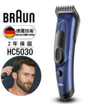 德國百靈 BRAUN 電動理髮造型器 HC5030 HairClipper