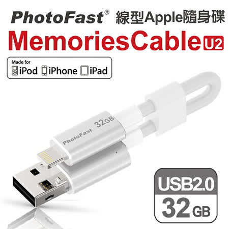 PhotoFast MemoriesCable USB 2.0 32G 線型 iPhone/iPad