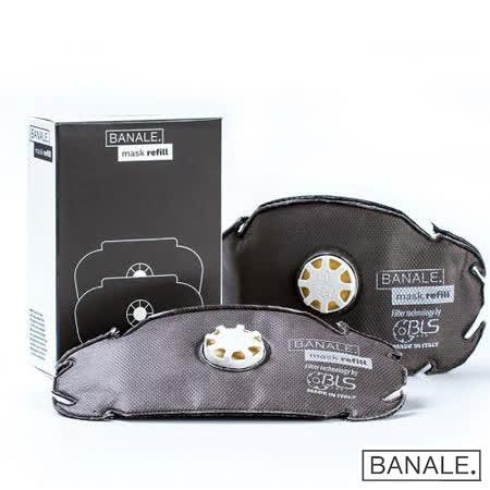 【義大利BANALE】機能防護過濾口罩替芯組- 2組入