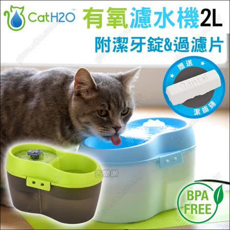 Cat H2O 寵物有氧濾水機2L