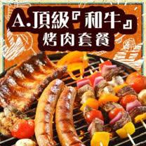 極鮮配 A.頂級和牛烤肉套餐(4人份)