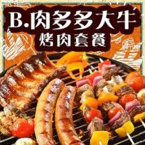 極鮮配 B.肉多多大牛烤肉套餐 (5人份)