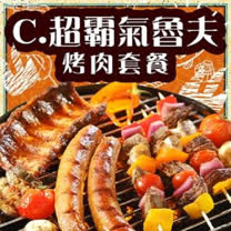 極鮮配 C超霸氣魯夫烤肉套餐 (6人份)