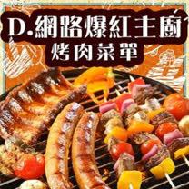 極鮮配 D.網路爆紅主廚烤肉菜單 (6~8人份)