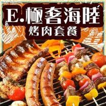 極鮮配 E.極奢海陸烤肉套餐(6~8人份)