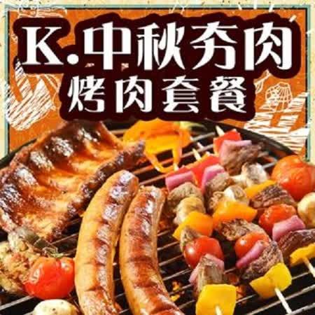 極鮮配 K.中秋夯肉套餐