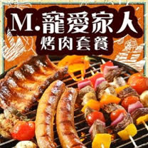 極鮮配 M.寵愛家人烤肉套餐(3人份)